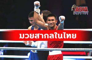 มวยสากลในไทย