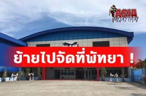 ศึกมวยดีวิถีไทย