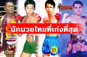 นักมวยไทยที่เก่งที่สุด