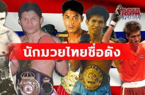นักมวยไทยระดับตำนาน