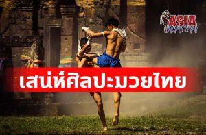 เสน่ห์ศิลปะมวยไทย
