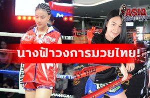 นางฟ้าวงการมวยไทย
